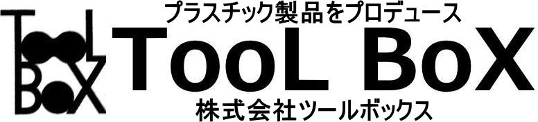Tool-Box -株式会社ツールボックス